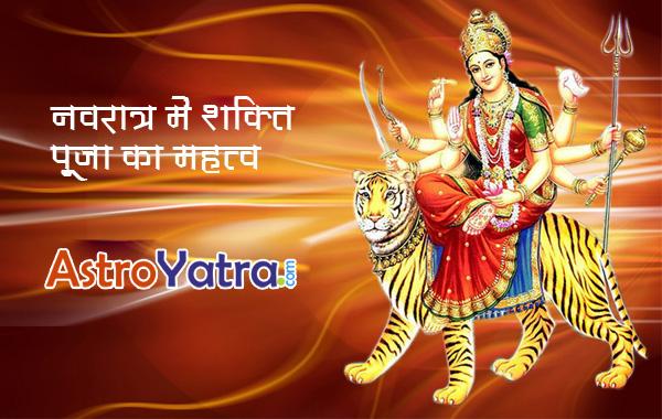 नवरात्र में शक्ति पूजा का महत्व