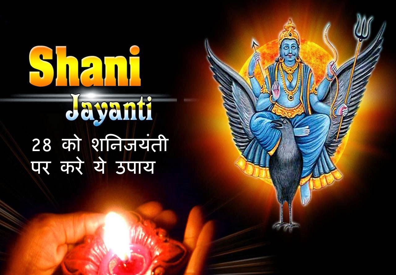 Shani-Jayanti
